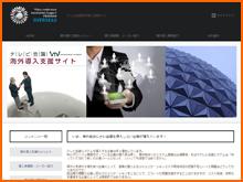 テレビ会議海外導入支援サイト