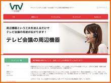 テレビ会議周辺機器ご紹介サイト