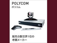 Polycom ポリコム