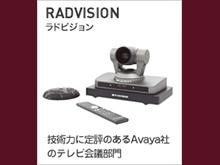 RADVISION/ラドビジョン