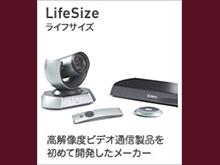 Lifesize/ライフサイズ