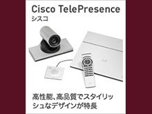 Cisco/TANDBERG シスコ/タンバーグ