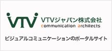 テレビ会議のVTVジャパン