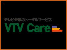 テレビ会議のトータルサービス VTVCare