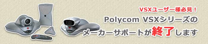 polycom-vsx_01